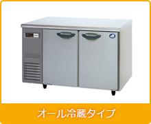 オール冷蔵タイプ