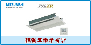 業務用エアコン 天井カセット1方向タイプ