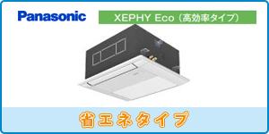 パナソニック業務用エアコン 天井カセット1方向タイプ