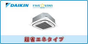 ダイキン業務用エアコン 天井カセット4方向タイプ