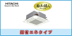 日立業務用エアコン 天井カセット4方向タイプ