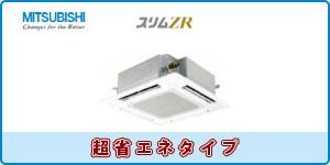 三菱業務用エアコン 天井カセット4方向タイプ
