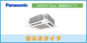 パナソニック業務用 天井カセット4方向タイプ