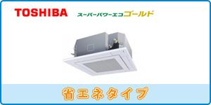 東芝業務用エアコン 天井カセット4方向タイプ
