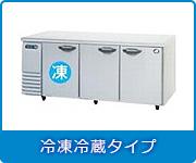 冷凍冷蔵タイプ