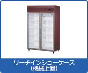 冷蔵ショーケース リーチインショーケース