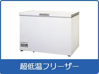 冷凍ストッカー 超低温チェストフリザー