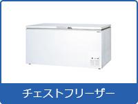 冷凍ストッカー チェストフリザー