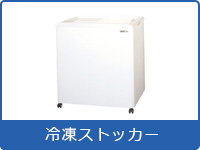 冷凍ストッカー 冷凍ストッカー