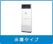 業務用エアコン 床置タイプ