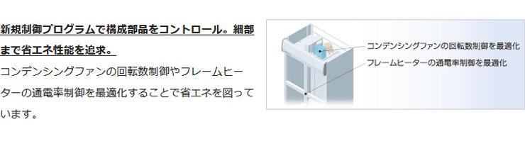 パナソニック業務用冷蔵庫商品説明