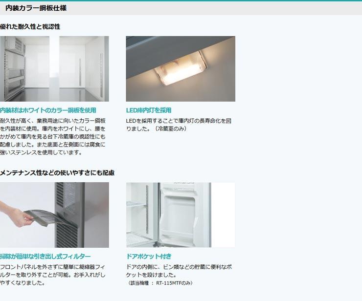 ホシザキ業務用横型冷蔵庫