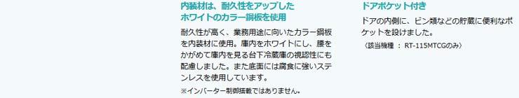 ホシザキ業務用横型冷蔵庫商品説明