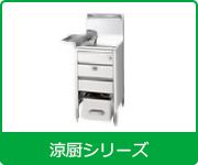 タニコー業務用ガスフライヤー涼厨シリーズ