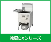 タニコー業務用ガスフライヤー涼厨DXシリーズ