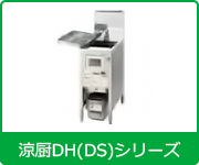 タニコー業務用ガスフライヤー涼厨DH(DS)シリーズ