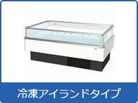 冷凍アイランドタイプ