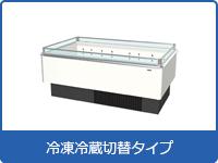 冷凍冷蔵切替アイランドタイプ