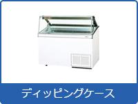 冷凍ショーケース ディツピングケース