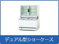 冷凍ショーケース デュアル型ショーケース