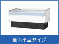 冷凍ショーケース 壁面平型タイプ
