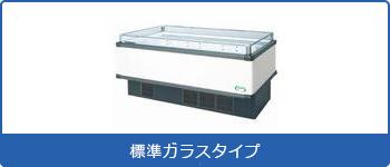 冷蔵アイランドショーケース 標準ガラスタイプ
