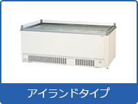 冷凍ショーケース アイランドタイプ