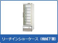 冷凍ショーケース リーチインショーケース(機械下置)