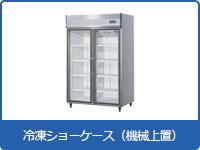 冷凍ショーケース(機械上置)