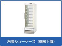 冷凍ショーケース(機械下置)