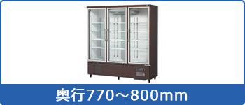 奥行620~650
