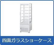 冷蔵ショーケース:四面ガラスショーケース