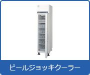 冷蔵ショーケース:ビールジョッキクーラー