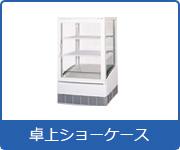 冷蔵ショーケース:卓上ショーケース