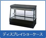 冷蔵ショーケース:ディスプレイショーケース