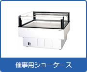 冷蔵ショーケース:催事用ショーケース