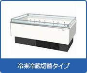 冷蔵ショーケース:冷凍冷蔵切替アイランドショーケース