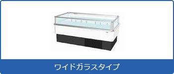 冷蔵アイランドショーケース ワイドガラスタイプ
