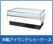 冷蔵ショーケース:冷蔵アイランドショーケース