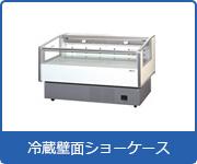 冷蔵ショーケース:冷蔵壁面ショーケース