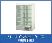 冷蔵ショーケース:リーチインショーケース