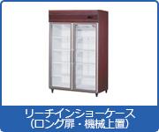 冷蔵ショーケース:リーチインショーケース(ロング扉・機械上置)
