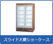 冷蔵ショーケース:スライド大扉ショーケース