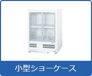 冷蔵ショーケース:小型ショーケース