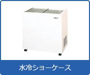 冷蔵ショーケース:水冷ショーケース