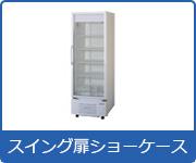 冷蔵ショーケース:スイング扉ショーケース