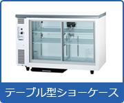 冷蔵ショーケース:テーブル型ショーケース