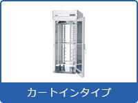 業務用冷蔵庫カートインタイプ