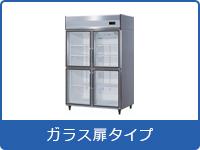 業務用冷蔵庫ガラス戸タイプ