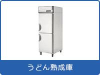 業務用冷蔵庫うどん熟成庫